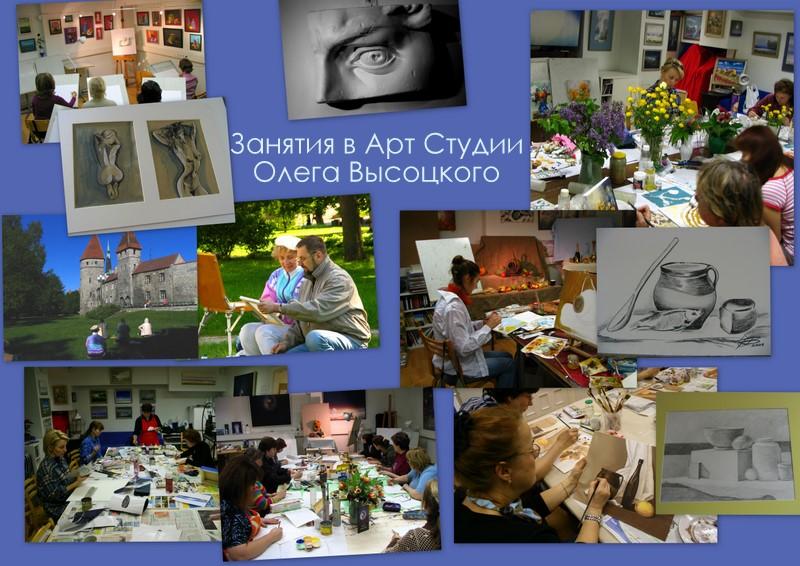 Занятия, выставки, поездки